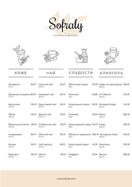 Coffee Shop drinks and sweets Menu – шаблон для дизайна