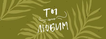 Mental Health Inspiration on Green Leaves pattern Facebook cover – шаблон для дизайна