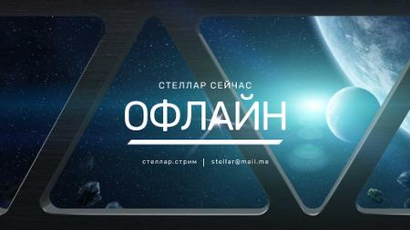 Stream Ad with View of Planets in Space Twitch Offline Banner – шаблон для дизайна