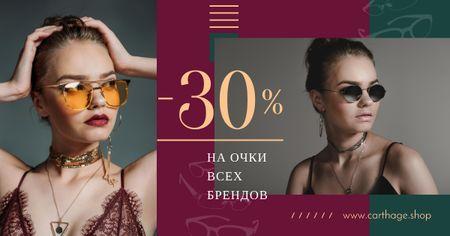 Glasses Offer Women Wearing Sunglasses Facebook AD – шаблон для дизайна