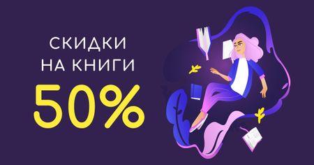 Book Lovers Day Discount Offer Facebook AD – шаблон для дизайна