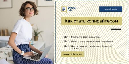 Blogging Event Invitation Woman Typing on Laptop Image – шаблон для дизайна