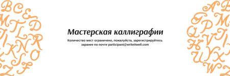 Calligraphy workshop Annoucement Email header – шаблон для дизайна