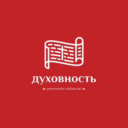 Religious Community Scroll with Cross in Red Logo – шаблон для дизайна