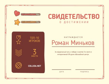 VR game Duel Achievement confirmation Certificate – шаблон для дизайна