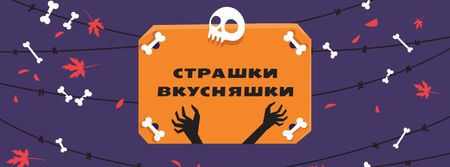 Treats Store on Halloween Offer Facebook cover – шаблон для дизайна