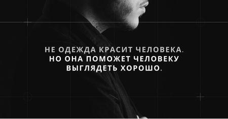 Citation about Man's clothes Facebook AD – шаблон для дизайна