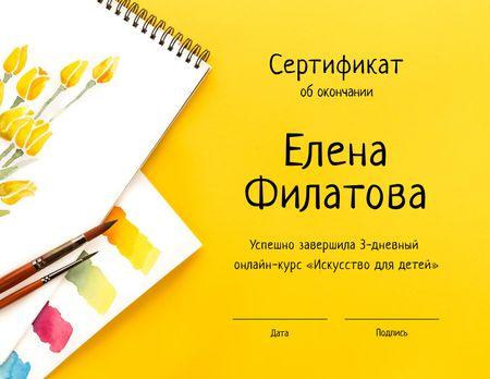 Art Online Course Completion confirmation Certificate – шаблон для дизайна