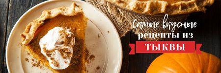 Pumpkin recipes Ad Email header – шаблон для дизайна