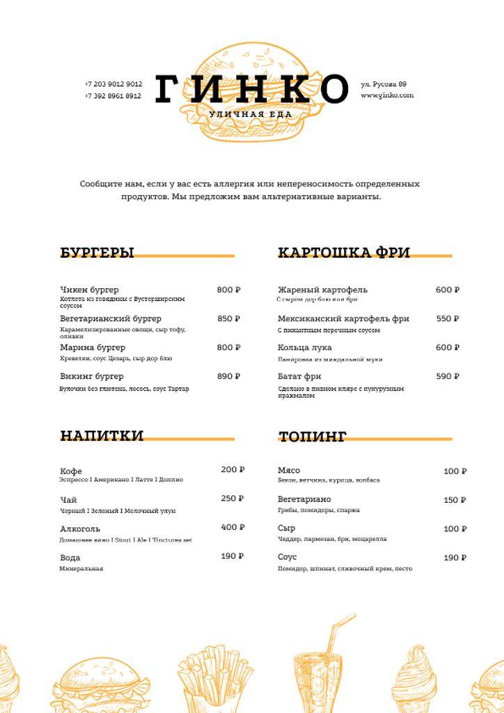 Street Food dishes Menu – шаблон для дизайна