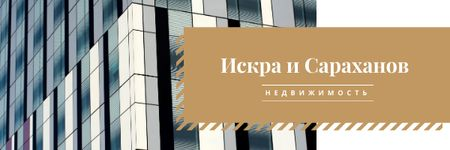 Real Estate Ad with Modern Glass Building Email header – шаблон для дизайна