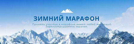 Winter Marathon Announcement with Snowy Mountains Email header – шаблон для дизайна