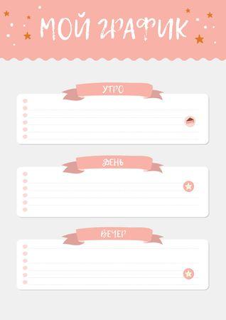 Pink Schedule Planner with Stars Schedule Planner – шаблон для дизайна