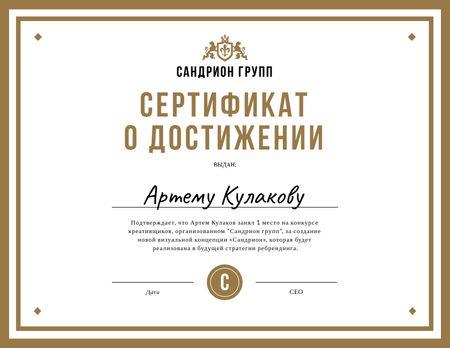 Winning Festival award confirmation in golden Certificate – шаблон для дизайна