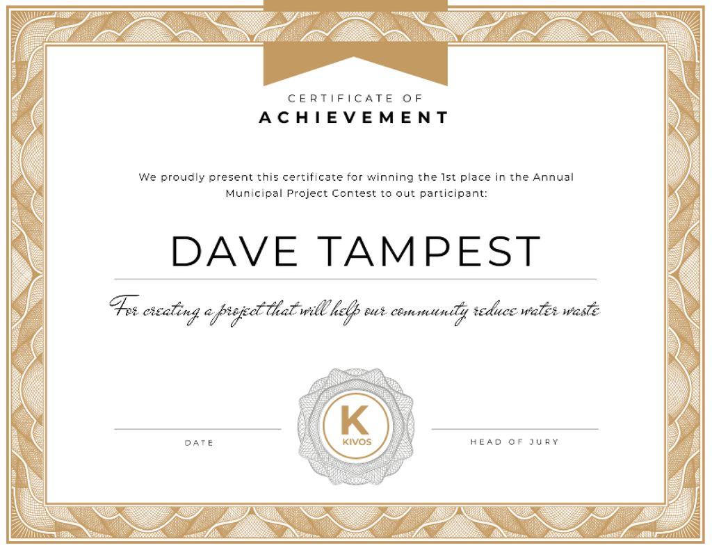 Municipal Contest Achievement in frame — Создать дизайн