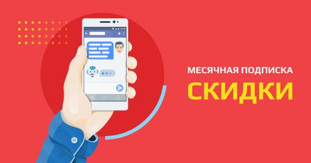 Sale Offer with Chat on Phone Screen Facebook AD – шаблон для дизайна