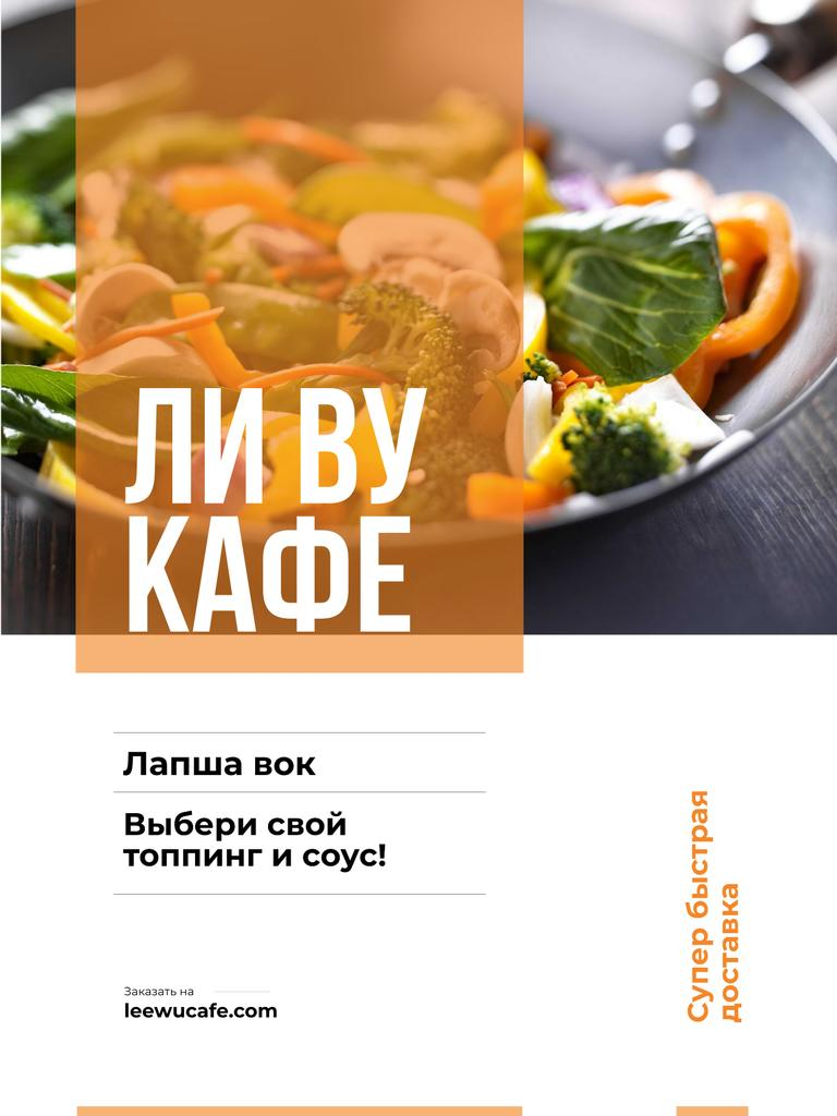Wok menu promotion with asian style dish Poster US – шаблон для дизайна