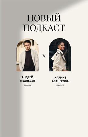 Fashion Stylist and Blogger collaboration IGTV Cover – шаблон для дизайна