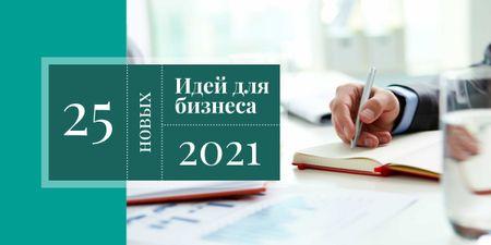 25 best new business ideas for 2018 Image – шаблон для дизайна