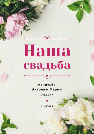 Save the Date Annoucement with Peony Flowers Frame Poster – шаблон для дизайна