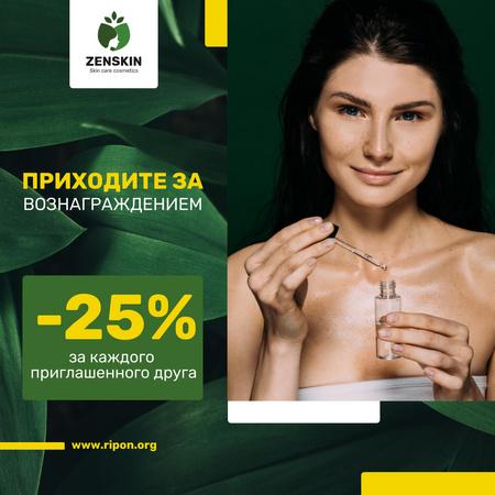 Skincare Product Ad Woman Applying Serum Instagram – шаблон для дизайна