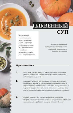 Pumpkin Soup Dish Recipe Card – шаблон для дизайна