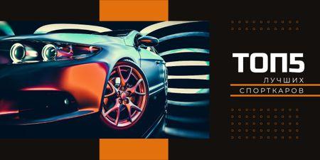 Modern sports car Image – шаблон для дизайна
