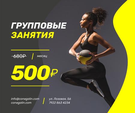Gym Offer Woman Exercising with Ball Facebook – шаблон для дизайна
