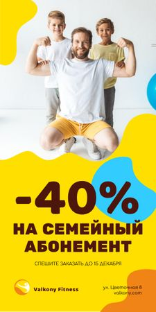 Family Membership in Gym Offer Dad with Kids Graphic – шаблон для дизайна