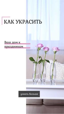 Home Decor ad with Roses in Vases Instagram Story – шаблон для дизайна