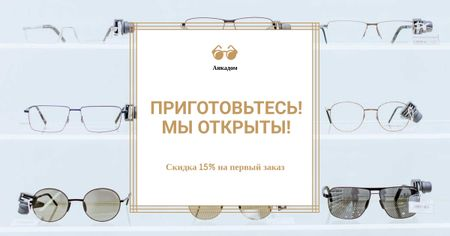 Glasses Store Opening Announcement Facebook AD – шаблон для дизайна