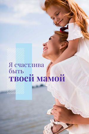 Happy Mother with Daughter Tumblr – шаблон для дизайна