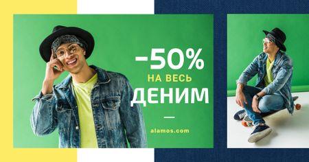 Denim Sale Stylish Man in Hat in Green Facebook AD – шаблон для дизайна