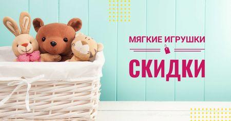 Sale Announcement Stuffed Toys in Basket Facebook AD – шаблон для дизайна