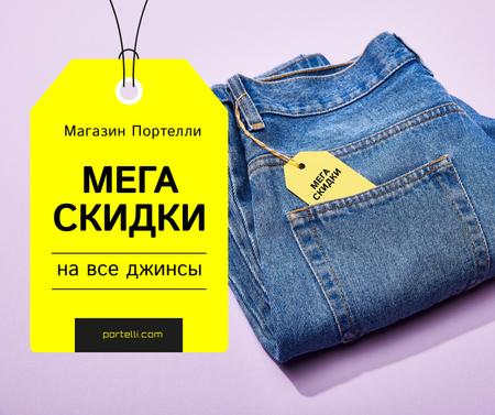 Fashion Sale Blue Jeans with Tag Facebook – шаблон для дизайна