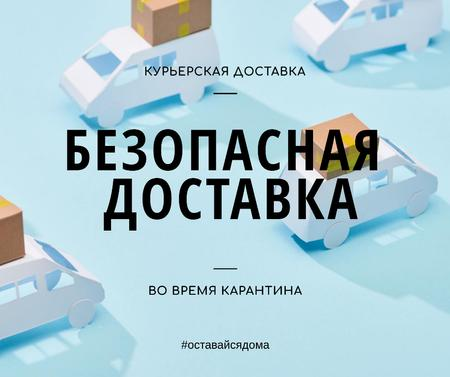 #StayHome Delivery Services offer with cars Facebook – шаблон для дизайна