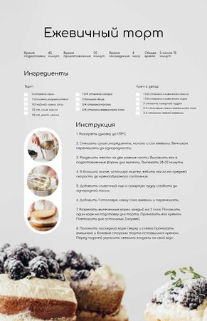 Confectionery Cake with raw Berries Recipe Card – шаблон для дизайна