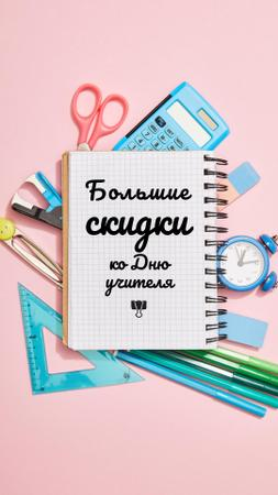 Teacher's Day Sale Offer with Stationery Frame Instagram Video Story – шаблон для дизайна