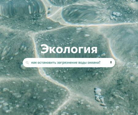 Eco Concept with Crystal Sea Water Facebook – шаблон для дизайна
