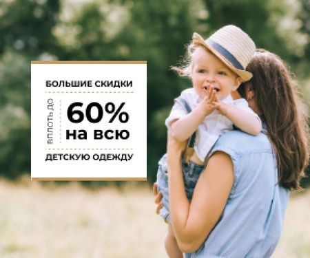 Kid's Clothes Sale Happy Mother with Her Daughter Medium Rectangle – шаблон для дизайна