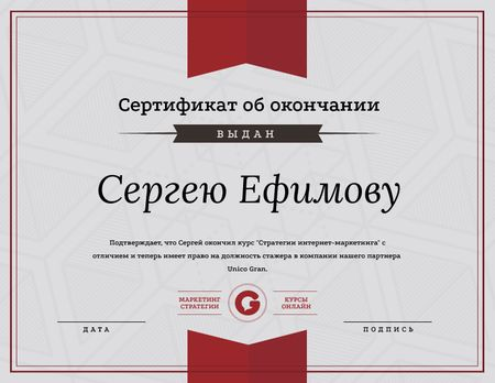 Online Marketing Program Completion in red Certificate – шаблон для дизайна