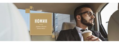 Businessman with Coffee riding in car Facebook cover – шаблон для дизайна