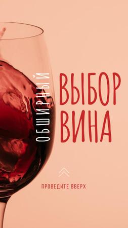 Splash of Wine in Glass Instagram Story – шаблон для дизайна