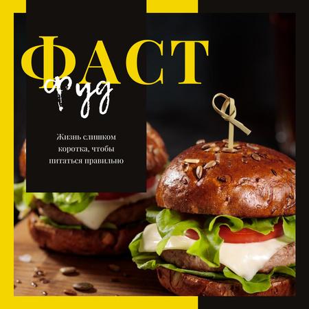 Mouthwatering fast food burgers Instagram – шаблон для дизайна