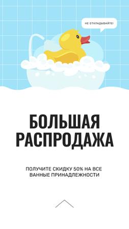 Bathtub with Foam and Rubber Duck Instagram Story – шаблон для дизайна