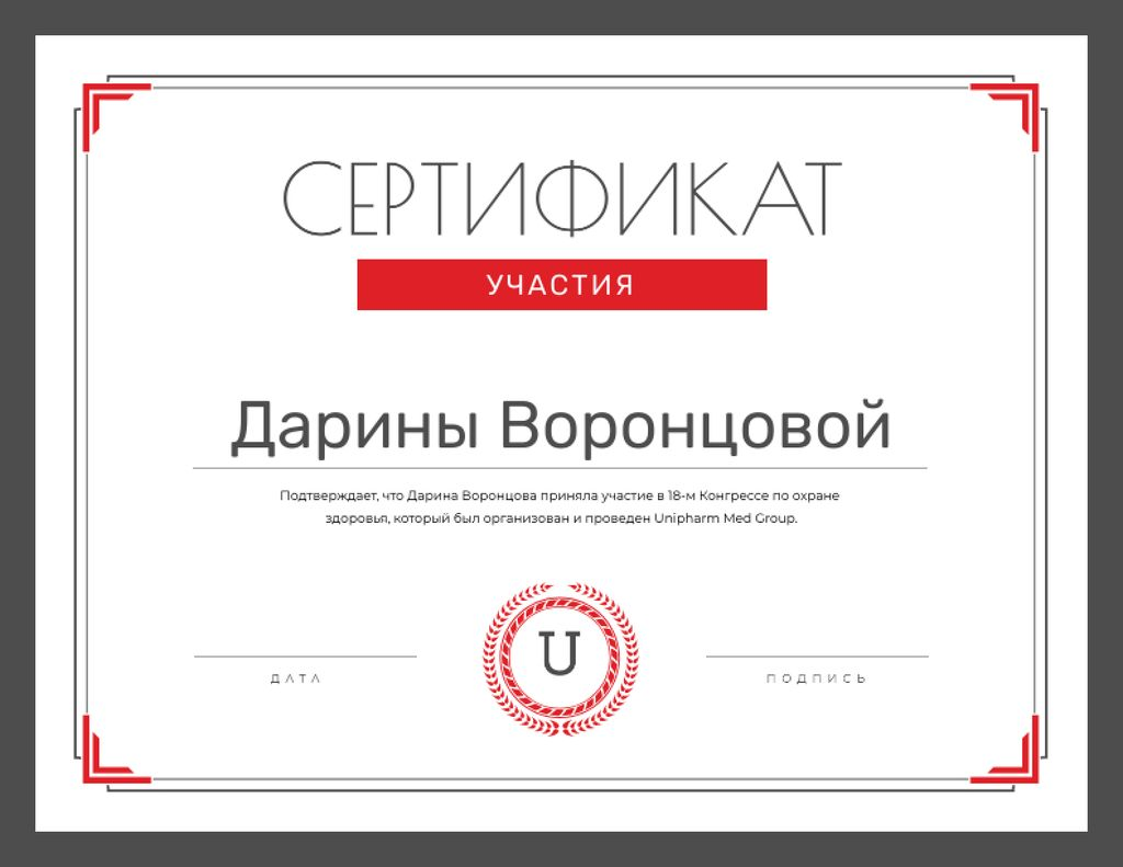 Health Protection Congress Attendance in Red and White Certificate – шаблон для дизайна