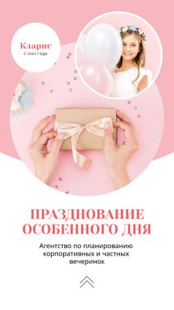 Party Organization Services Girl with Gift Instagram Story – шаблон для дизайна