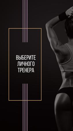 Personal Trainer Offer with Athlete Woman Instagram Story – шаблон для дизайна
