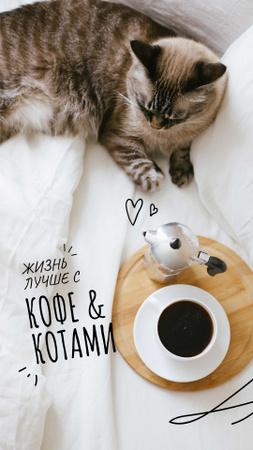 Cat by Morning Coffee Instagram Story – шаблон для дизайна