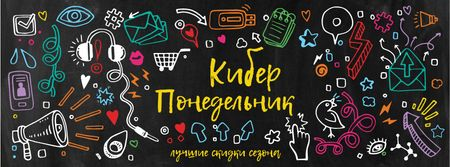 Cyber monday sale with funny illustrations Facebook cover – шаблон для дизайна